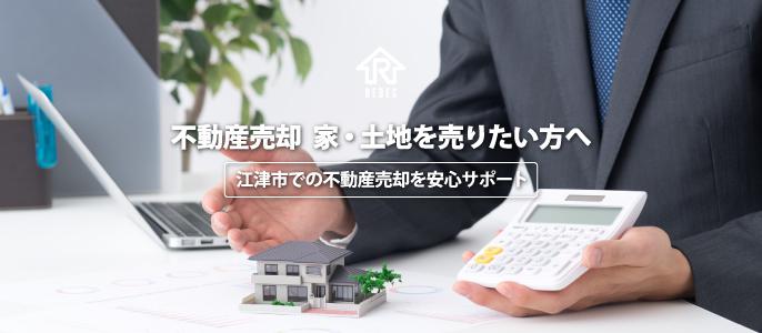 不動産売却江津市での不動産売却を 安心サポート