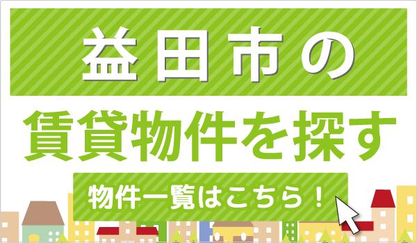 益田市の物件一覧